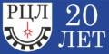 Торжественное заседание в честь 20-летия РЦЛТ