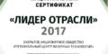 ЗАО «Региональный центр лазерных технологий» получил официальное подтверждение позиции на рынке металлообработки России
