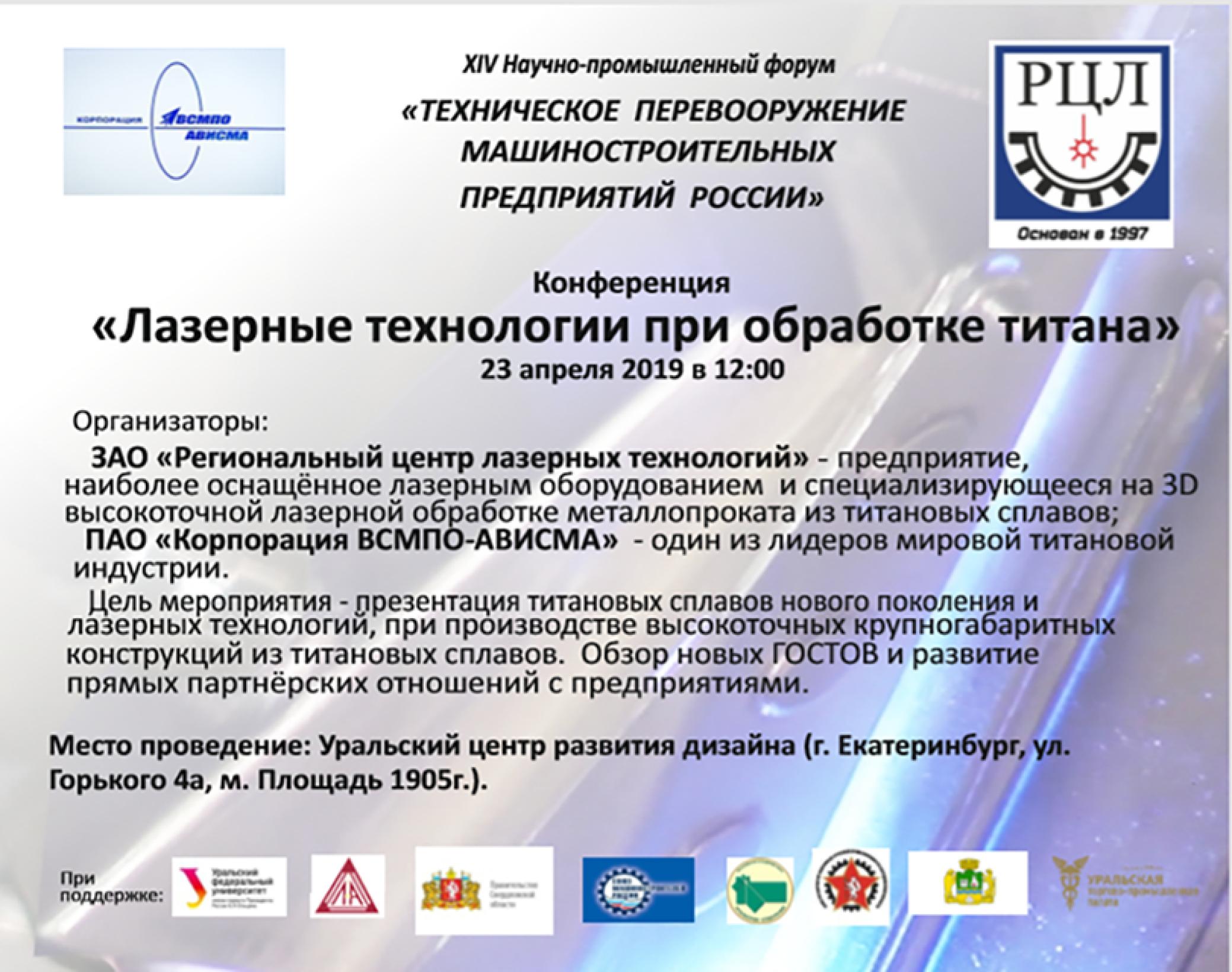 """Конференция """"Лазерные технологии при обработке титана"""""""